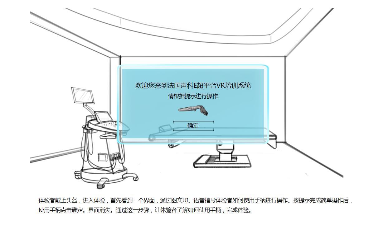 VR培训系统场景图0.jpg
